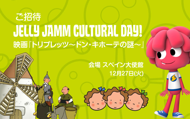 JELLY JAMM Cultural Day - 映画...
